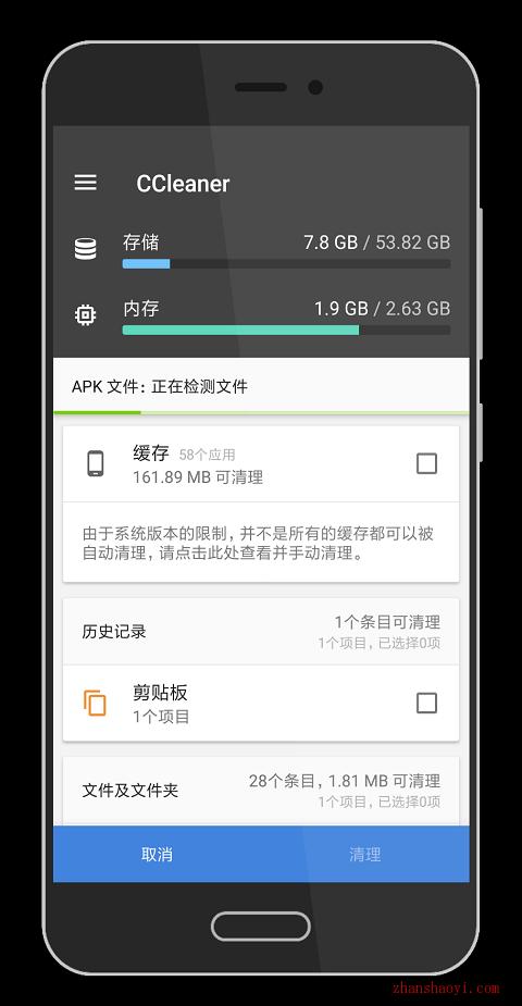 安卓CCleaner Pro去广告版下载 手机清理软件