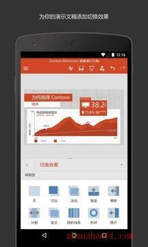 PowerPoint(PPT)安卓版下载|手机和平板上最佳移动办公软件