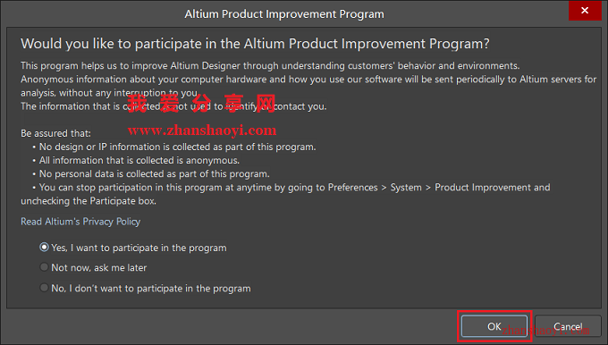 Altium Designer 18安装教程和破解方法(附破解补丁)