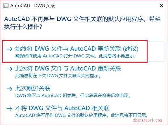 AutoCAD Architecture 2018安装教程和破解方法(附注册机)