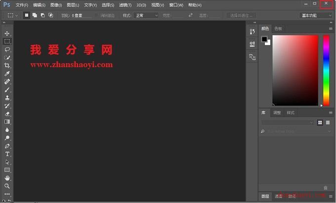 Photoshop CC 2015.5安装教程和破解方法(附破解补丁)