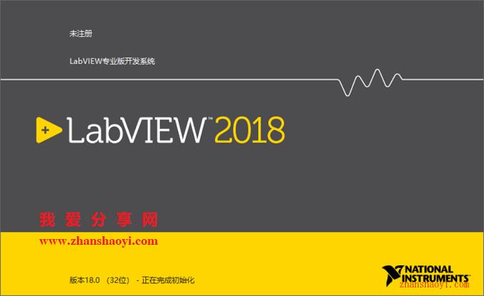 LabVIEW 2018安装教程和破解方法(附破解补丁)