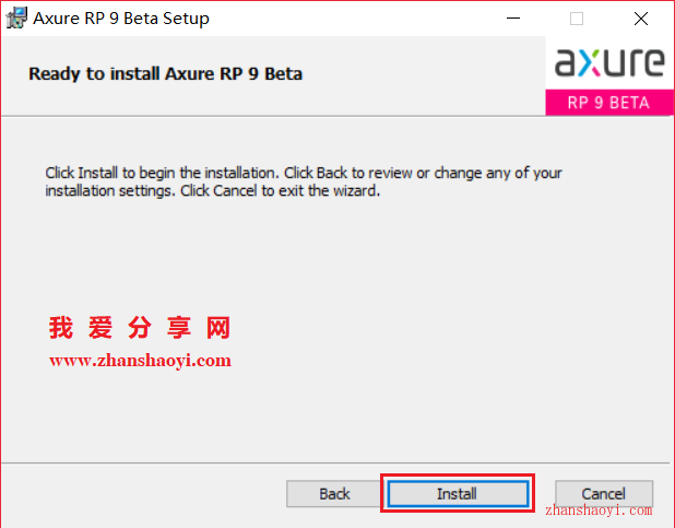 Axure RP 9安装教程和破解方法(附注册码)