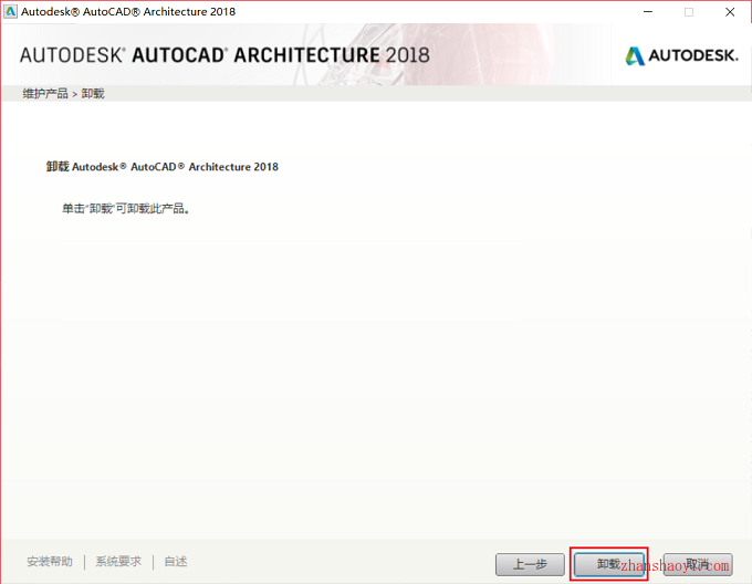 如何完全卸载AutoCAD Architecture 2018软件及插件?