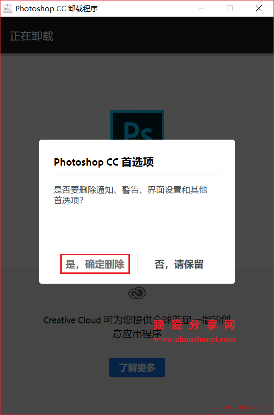 如何完全卸载Photoshop CC 2019软件?