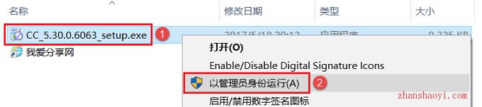CCleaner中文版图文安装教程(附安装包)