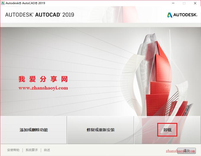 如何完全卸载AutoCAD 2019精简版软件?