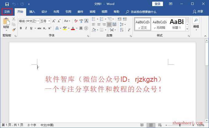 瘟疫 公司 破解 版 中文 版 最新 版 下载