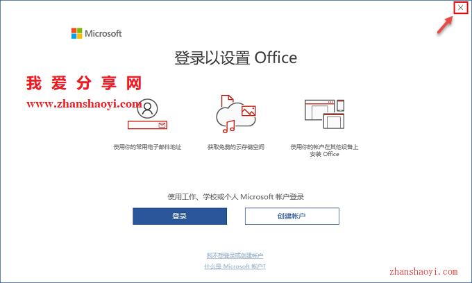Office 2019安装教程和激活方法(附破解工具)
