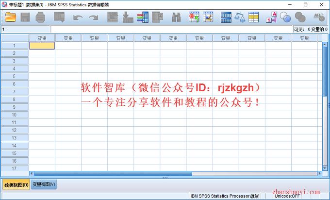SPSS 22.0中文破解版32/64位下载|兼容WIN10