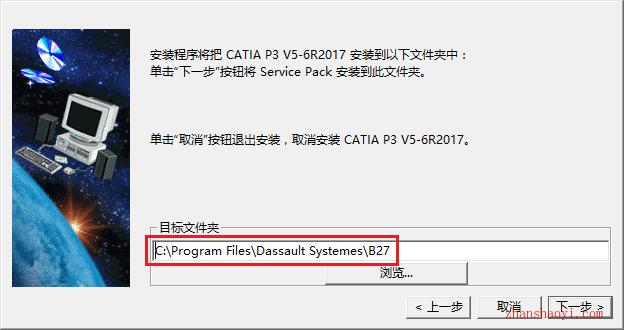 CATIA V5-6R2017安装教程和破解方法(附破解补丁)