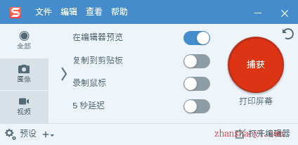 Snagit 2019中文破解版32/64位下载 兼容WIN10