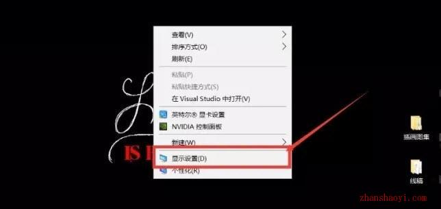 Windows 10系統字體顯示模糊的解決方法