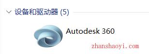 Windows 10/8.1资源管理器经常会重启解决方法