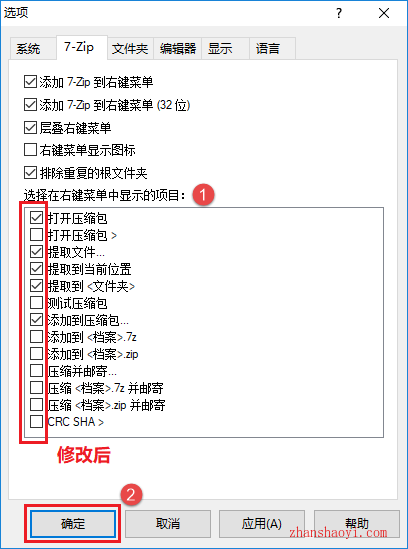 7-Zip 18.0安装教程和使用方法