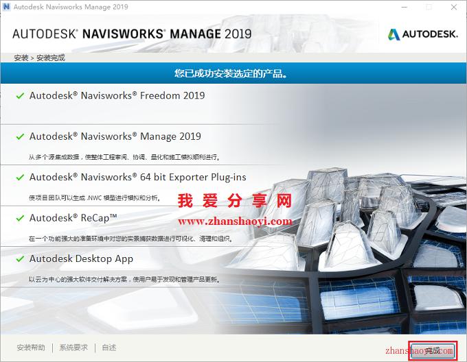 navisworks freedom 2019 dlm.sfx.exe