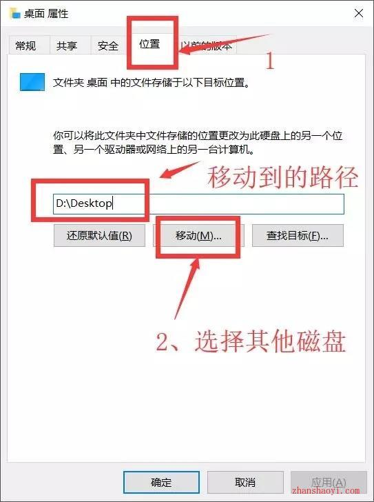 Windows 10系统如何把电脑桌面挪出C盘?