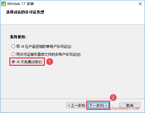 Minitab 17安装教程和破解方法(附Crack文件)