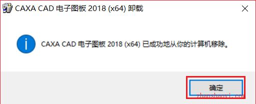 完全卸载CAXA 2018的操作方法