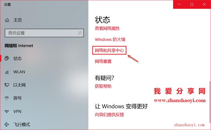 Windows 10系统如何查看已连接无线网的WIFI密码?