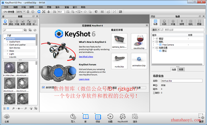 KeyShot 6中文破解版32/64位下载(含破解补丁)
