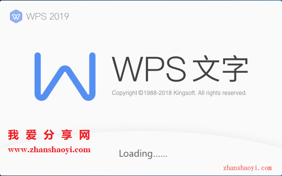 WPS 2019安装教程和设置为经典界面的方法