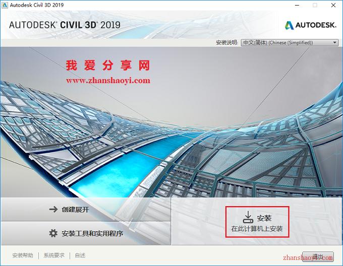 AutoCAD Civil 3D 2019安装教程和破解方法(附注册机)