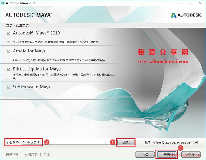 Maya 2019安装教程和破解方法(附注册机)
