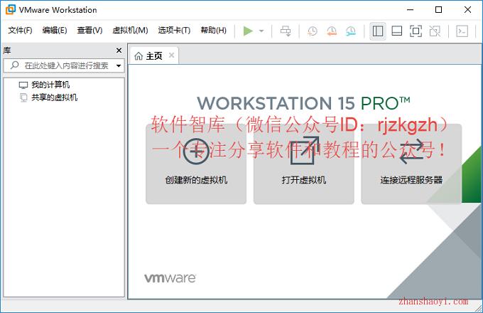 VMware 15安装教程和破解方法(附密钥)