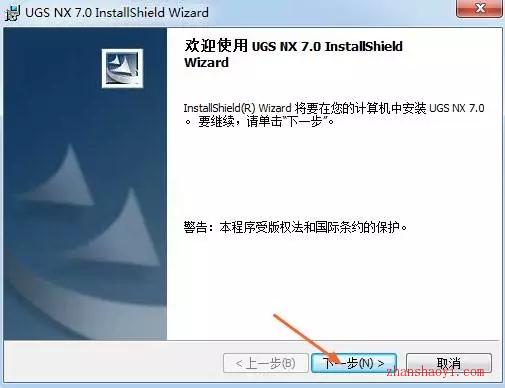 UG 7.0安装教程和破解方法(附安装包)