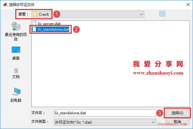 Matlab 2012a安装教程和破解方法(附Crack文件)