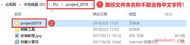 Project 2019安装教程和破解方法(附激活工具)