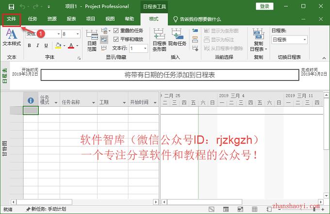 Project 2019中文破解版32/64位下载|兼容WIN10