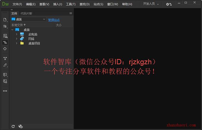 Dreamweaver CC 2019中文破解版下载 兼容WIN10