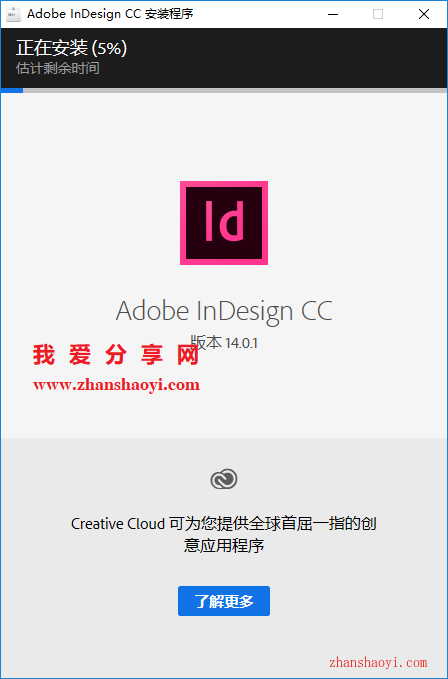 InDesign CC 2019安装教程和破解方法