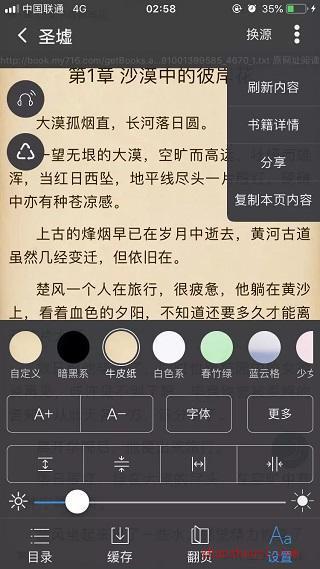 爱阅书香|一款专为果粉设计的阅读小说软件