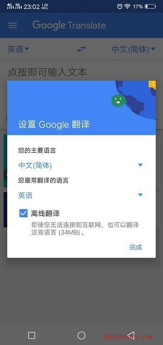 谷歌翻译|一款非常好用的实时翻译的软件