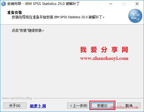 SPSS 25安装教程和破解方法(附补丁)