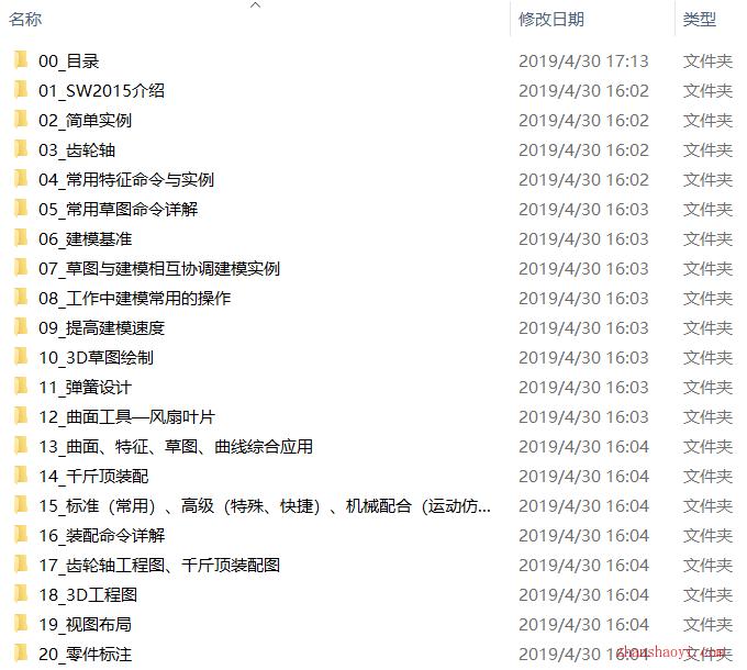 Solidworks 2015中文版从入门到精通视频教程下载(含素材)