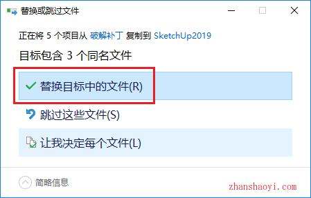 SketchUp 2019安装教程和破解方法(附破解补丁)