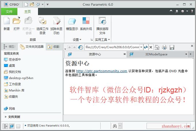Creo 6.0中文破解版下载|兼容WIN10