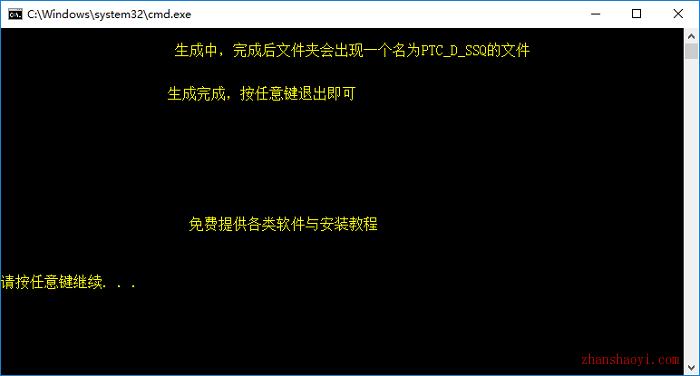 Creo 6.0安装教程和破解方法(附破解补丁)