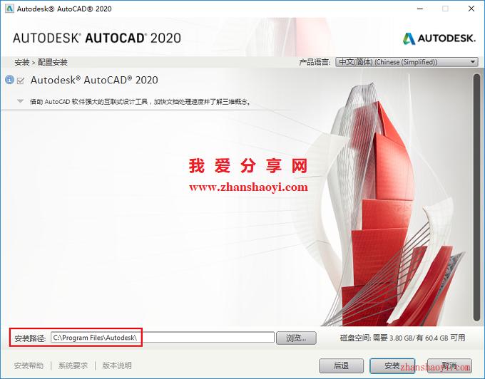 AutoCAD 2020安装教程和破解方法