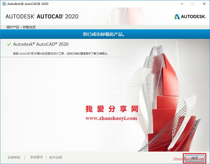 如何完全卸载AutoCAD 2020软件及其插件?