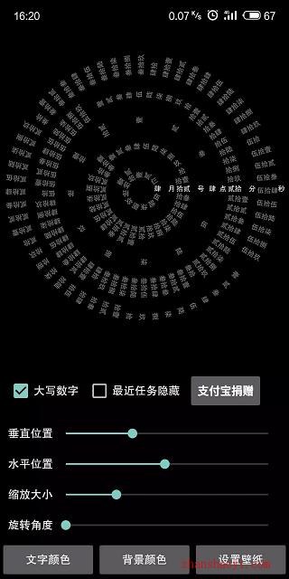 时间轮盘|一款最近比较受欢迎的圆形时钟壁纸软件