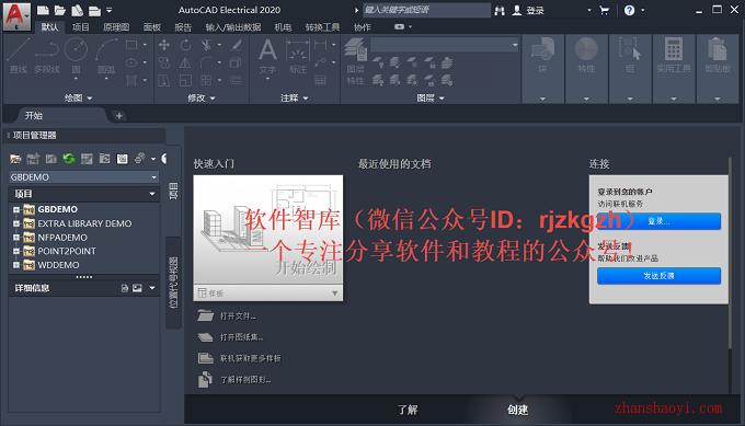 AutoCAD Electrical 2020中文破解版下载|兼容WIN10