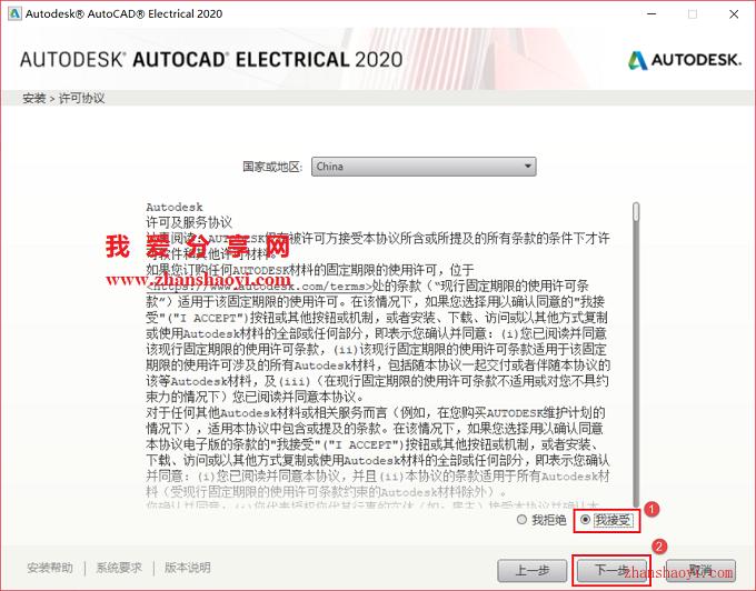 AutoCAD Electrical 2020安装教程和破解方法(附注册机)