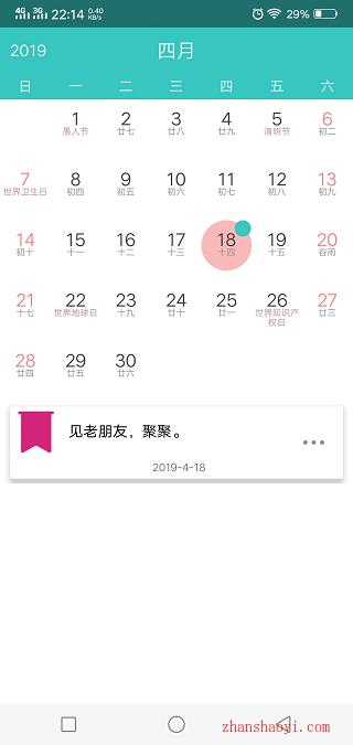 时间计划 一款界面简洁,无过多累赘功能的日记软件