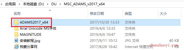 ADAMS 2017安装教程和破解方法(附补丁)