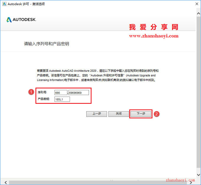 AutoCAD Architecture 2020安装教程和激活方法(附注册机)